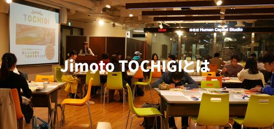 Jimoto Tochigi とは