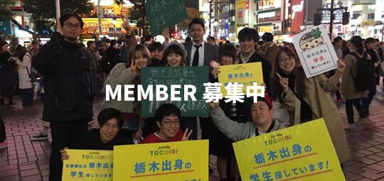member募集中